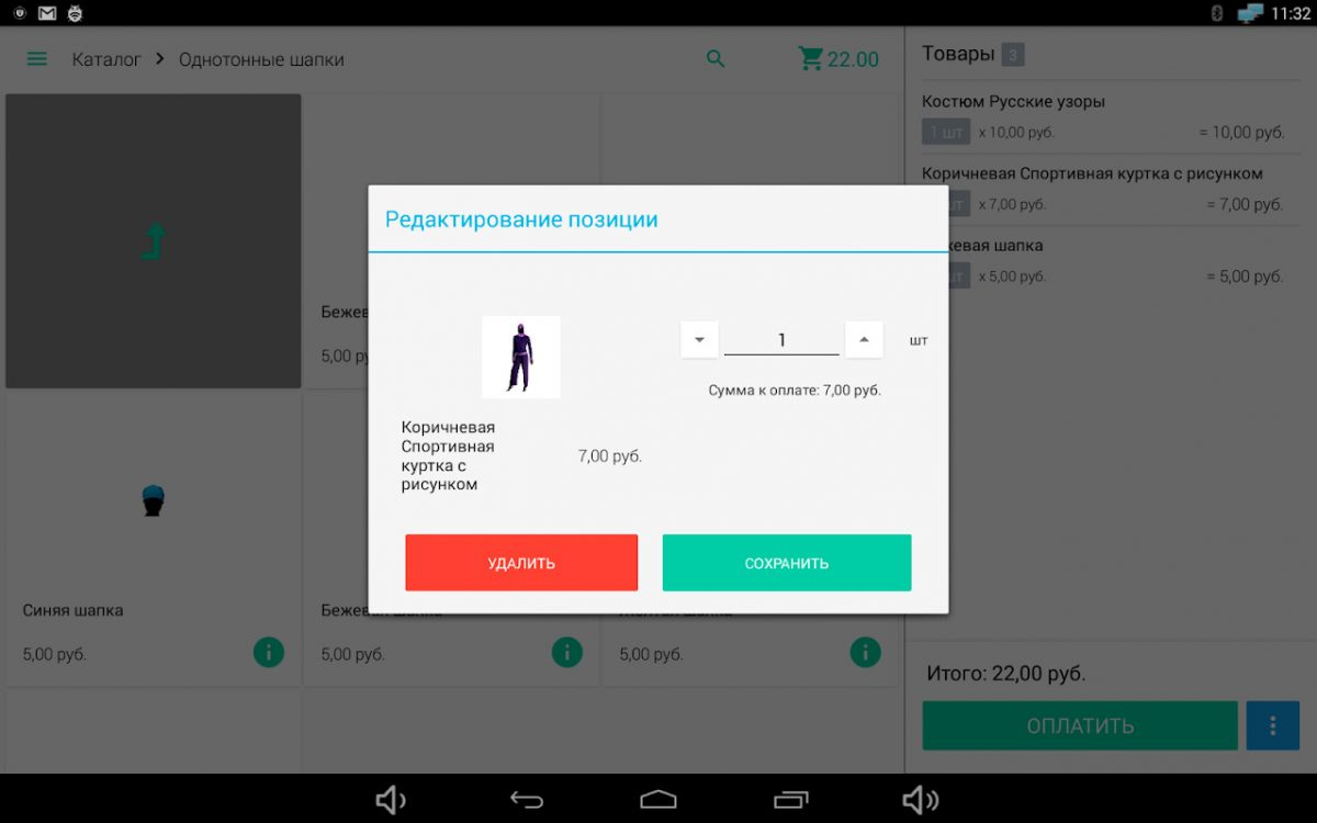 Онлайн-касса i-Retail для Android-устройств (54ФЗ) - 12